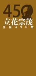 立花宗茂 生誕450年