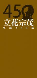 立花宗茂生誕450年ロゴ